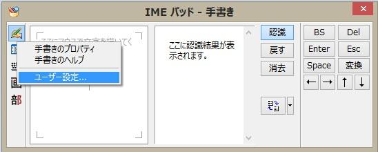IMEパッド