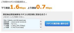 WiMAX通信速度