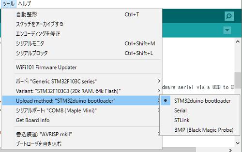 arduino IDE 1 6 4 で ARM STM32F103C8T6を使ってみる: 猫にコ・ン・バ