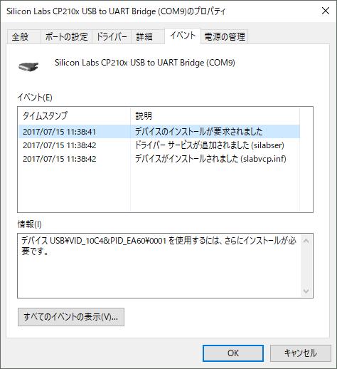 Windows 10でCH340を標準サポートになったっぽい?: 猫にコ・ン