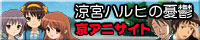 Banner_kyoani_haruhi