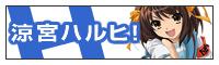 Banner_sp_haruhi