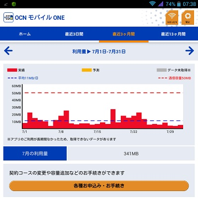 Screenshot_20140805073826