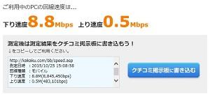WiMAX2+通信速度